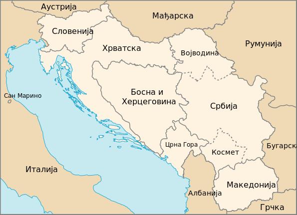 Zemlje bivse Jugoslavije